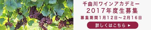 千曲川ワインアカデミー 2017年度生募集